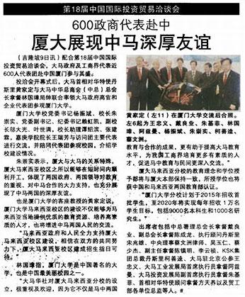 Kwong Wah Daily