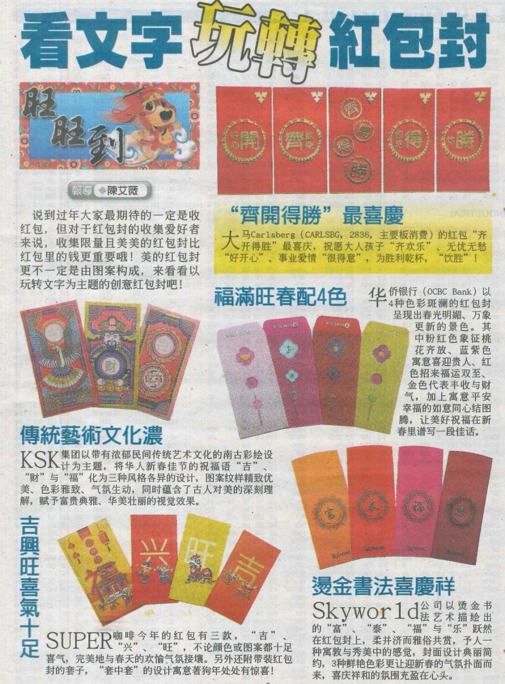 China Press 中国报